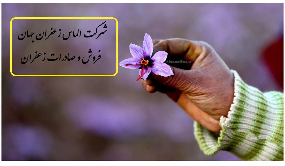 Prijzen van Afghaanse saffraan