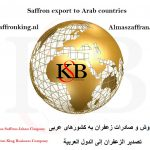The purchase of exported saffron of Iran